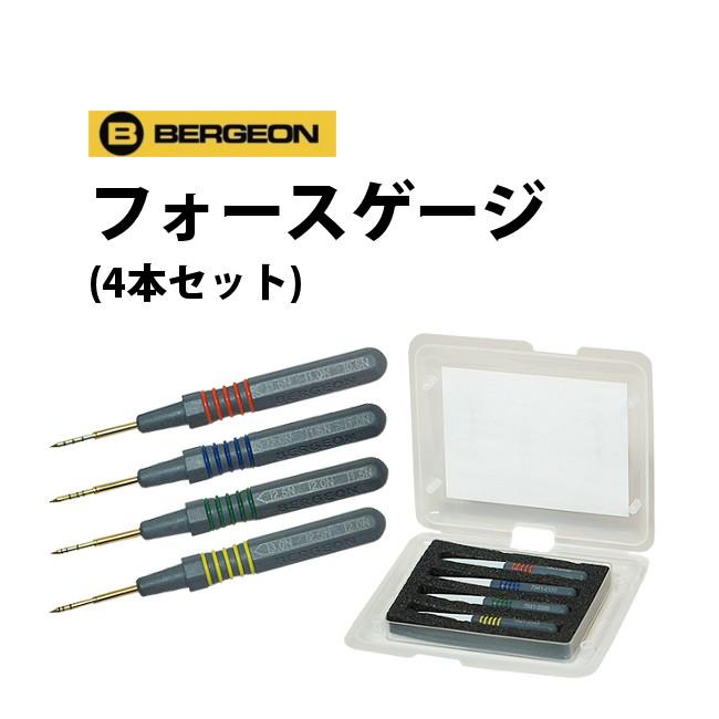 現品限り BERGEON ベルション 目盛式 リニアフォースゲージ 4本セット BE7941 時計部品 修理部品 時計修理 バンドピン 割りピン RCP