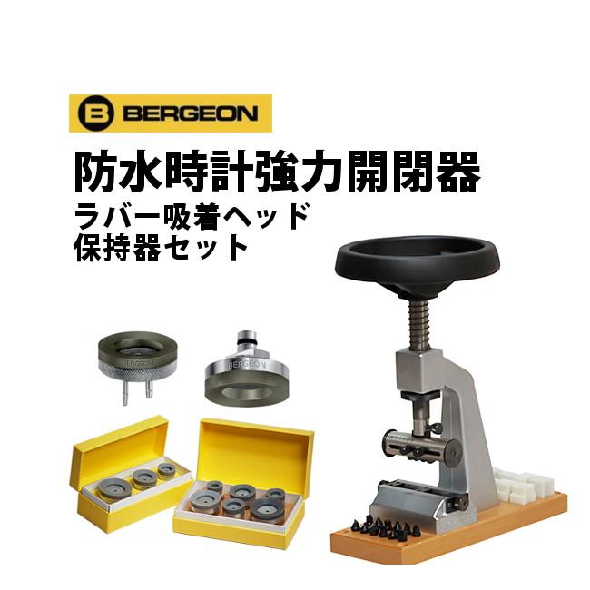 時計工具 防水時計強力開閉器 ラバー吸着ヘッド 保持器セット BERGEON ベルジョン BE5700-A