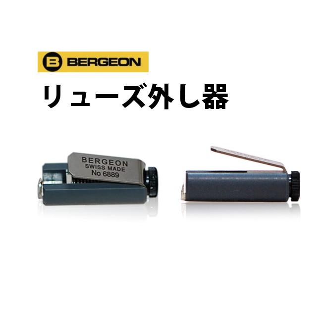 BERGEON【ベルジョン】 リューズ外し器 BE6889 【時計工具 内装修理 オーバーホール メンテナンス スイス工具】