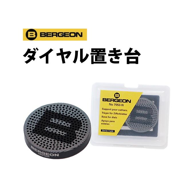 時計工具 ダイヤル置き台 ベルジョン BERGEON BE7153