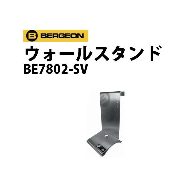 テスター専用 ウォールスタンド BERGEON ベルジョン BE7802-SV