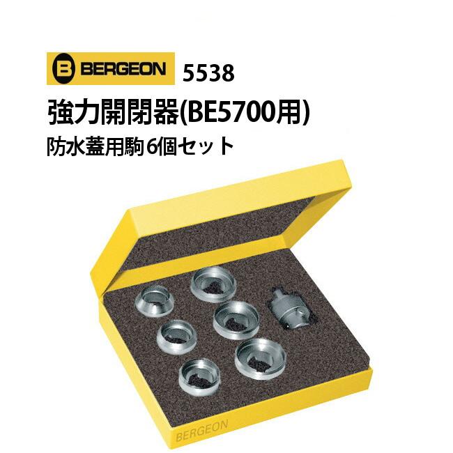 ベルジョン(BERGEON) 強力開閉器(BE5700用) 防水蓋用 押駒6個セット φ18.5~29.5mm BE5538