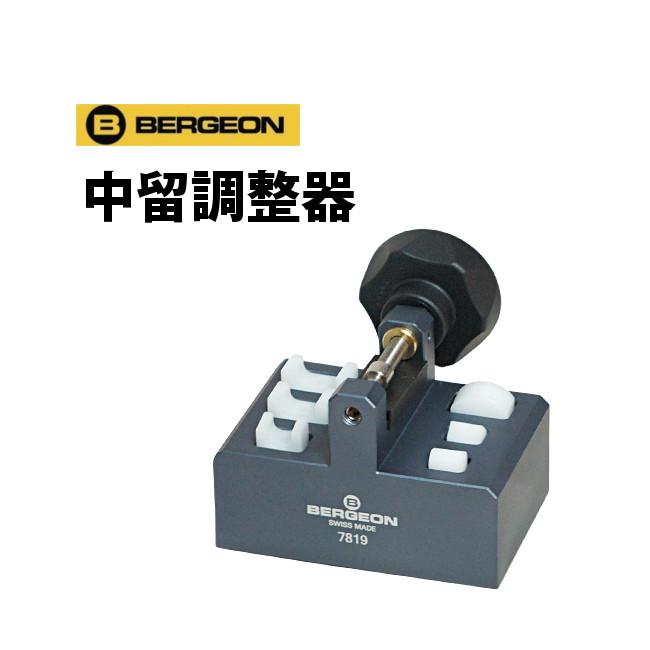 時計工具 中留調整器 BERGEON ベルジョン BE7819