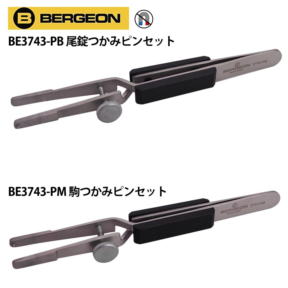 時計工具 ピンセット尾錠 駒 ベルジョン 3743-PM アンチマグ BERGEON 3743-PB
