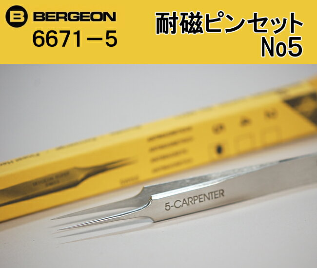 BERGEON ☆ 197 防磁镊子 BE6671 5 5 号