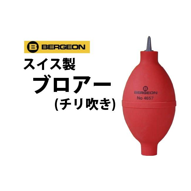 時計修理の必需品 カメラのクリーニングにも ブロアー 先端径58mm 安売り BE4657 再入荷 予約販売 BERGEON ベルジョン