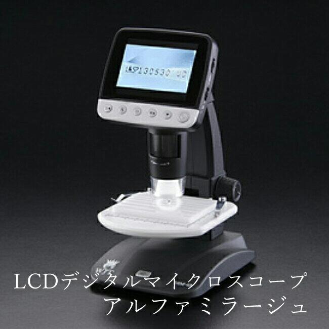 LCDデジタルマイクロスコープ DIM-03 アルファミラージュ