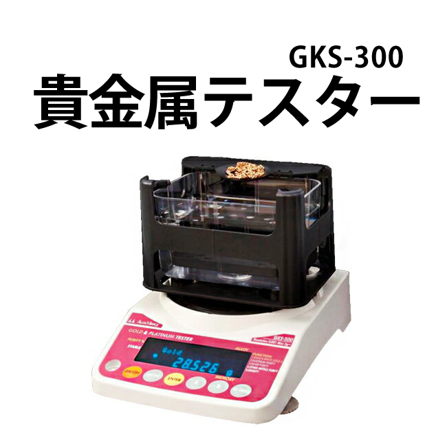 【お取り寄せ商品】☆1153 貴金属テスター GKS-300 【重量/比重/計測/測定/宝飾関連工具】