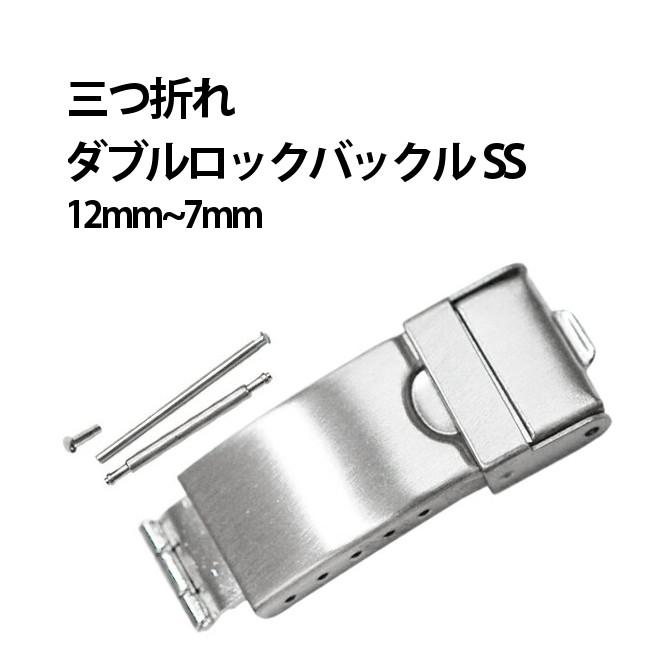 メール便OK 腕時計メタルブレスレット用 アウトレットセール 特集 三つ折れダブルロック 12mm-7mm バックルSS 大好評です DE-644SB