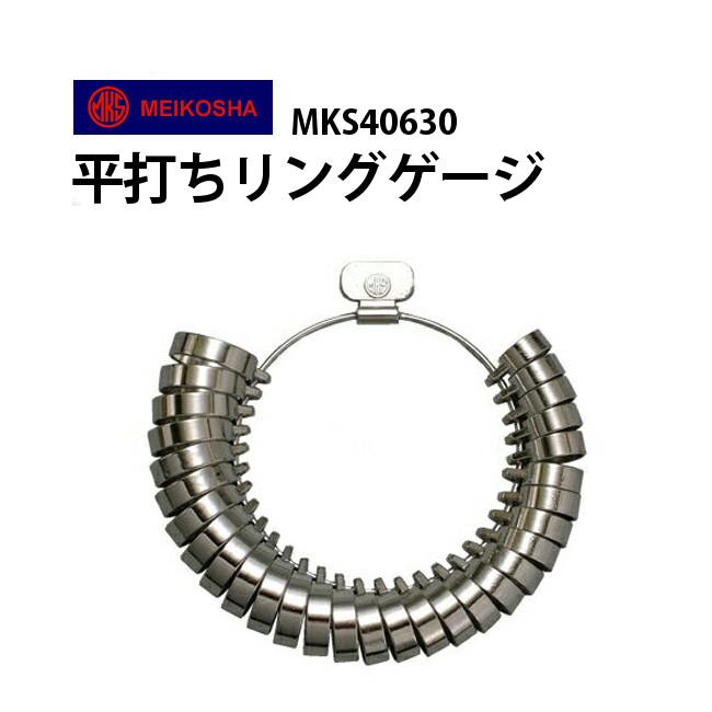 【メール便OK!】1号~30号まで計れます! 日本製 Made in Japan 明工舎 メイコー 平打ちリングゲージ MKS40630 【指輪サイズ リングサイズ 簡単に計れる 宝飾関連工具】