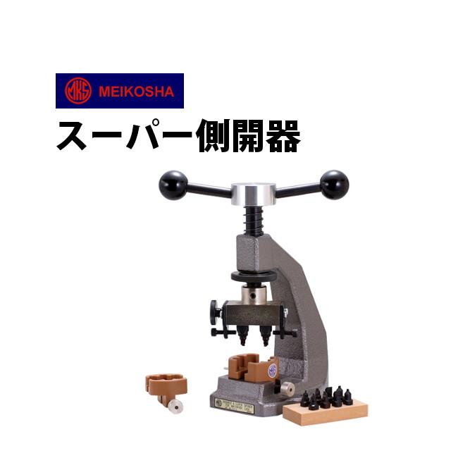 時計工具 スーパー側開器 明工舎製 メイコー MKS22020