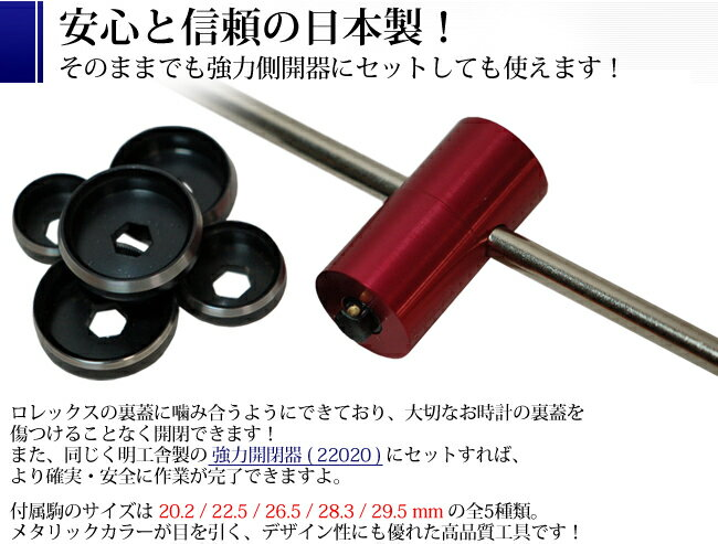 Camera back opener 5 piece set 20.2-29.5mm MKS47200 which is usable in 明工舎製 (May Coe) Rolex