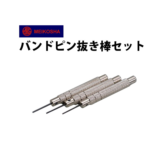 Ming made eikosha (Meiko) band PIN without bar set MKS35500