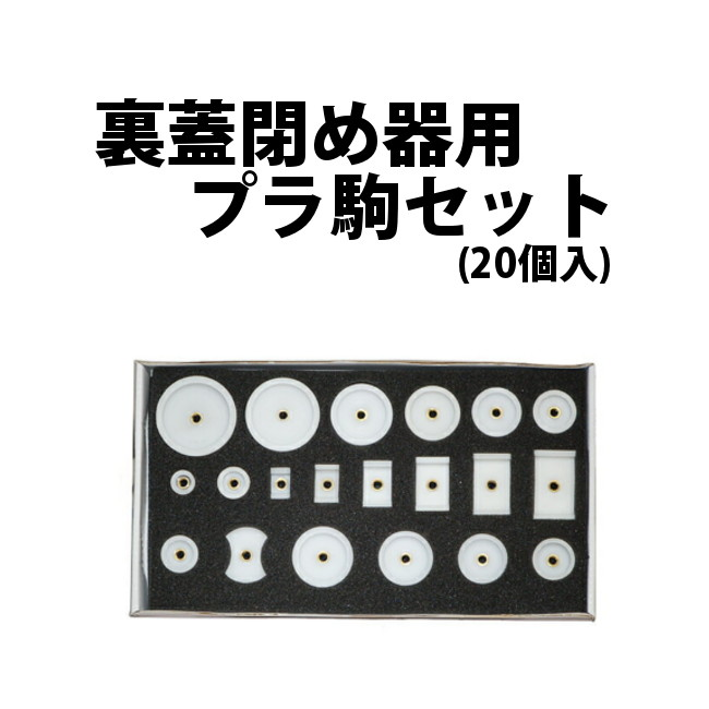 裏蓋閉め器用プラ駒セット 20個入 DE-136DS 時計工具 腕時計工具 修理 調整 工具 押入器 プラスチック駒 裏ブタ