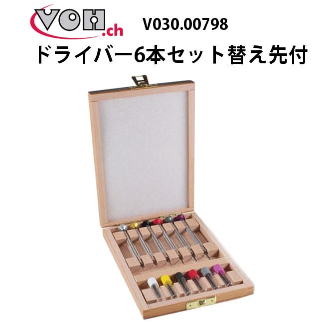 スイスVOH 日本初上陸 木箱付き お取寄せ商品 激安卸販売新品 定価の67%OFF VOH ブイオーエイチ ドライバー6本セット替え先付 VO30.00798