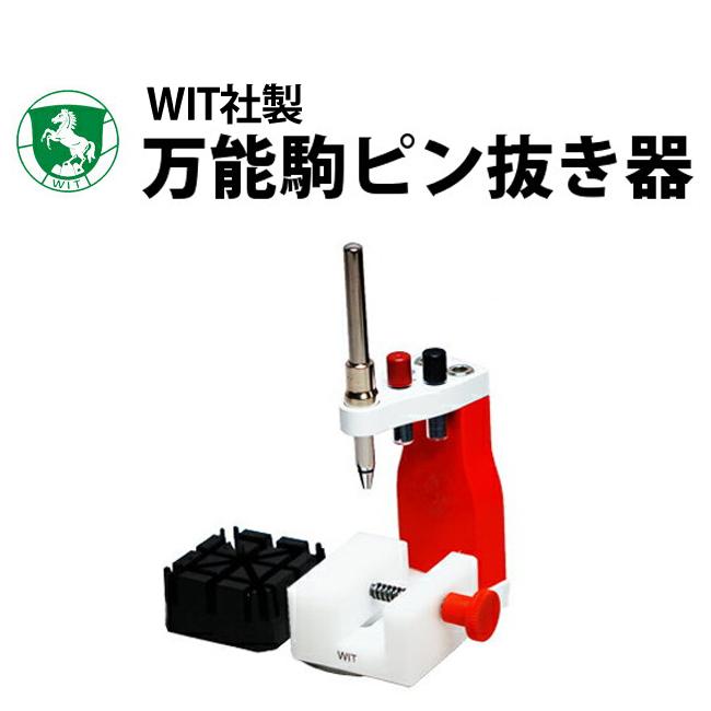 1台限り WIT ウィット社製 万能駒ピン抜き器 アウトレット WIT19010/13 時計工具/腕時計工具/修理/調整/工具 RCP