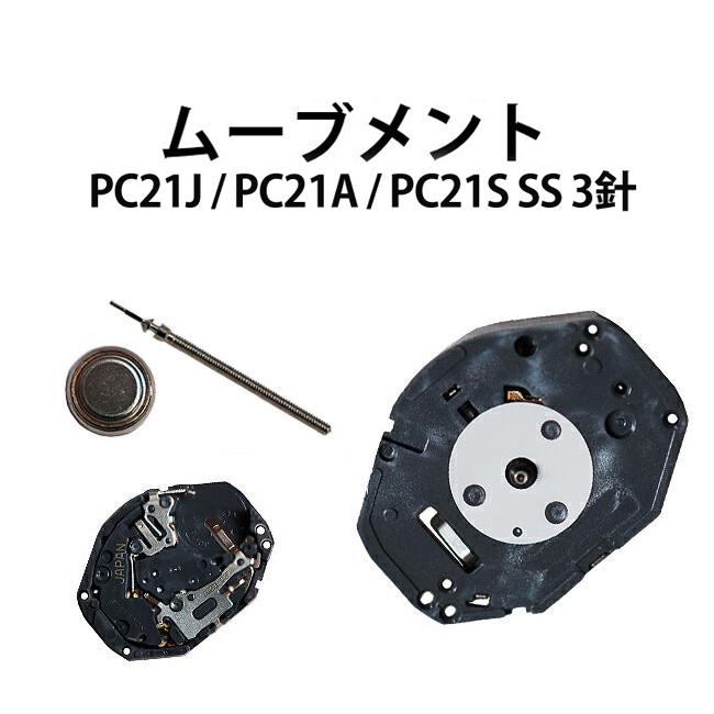 腕時計のクォーツムーブ 腕時計用ムーブメント PC21J PC21A PC21S SS 時計修理 商舗 奉呈 3針 修理部品 クォーツ 時計部品