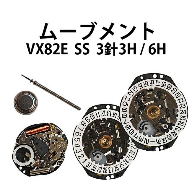 腕時計のクォーツムーブ 腕時計用ムーブメント 内祝い VX82E 宅配便送料無料 3針3H 6H 時計部品 時計修理 修理部品 クォーツ SS