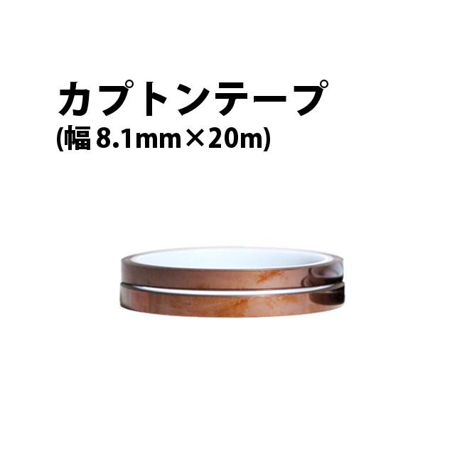 特注のサイズでそのまま使える ロレックス 国内送料無料 ブルガリ等の仕上げ作業に 時計工具 カプトンテープ XX03019900005 SEAL限定商品 8.1mm×長さ20m 寺岡製作所製 650S 幅