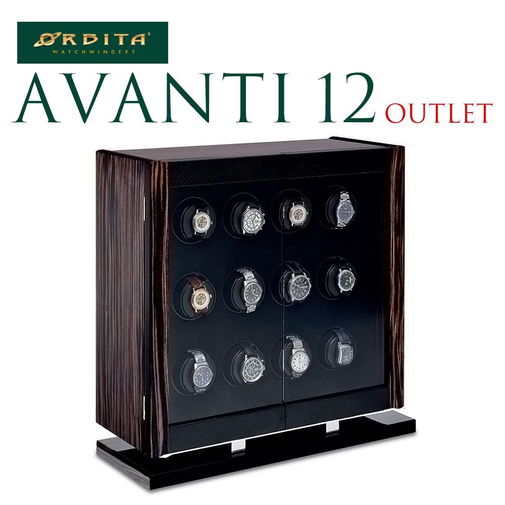 ウォッチワインディングマシーン 12本巻き 高級ウォッチワインダー オービタORBITA アバンティ12 Avanti12 ローターワインド ウォッチワインダー アウトレット