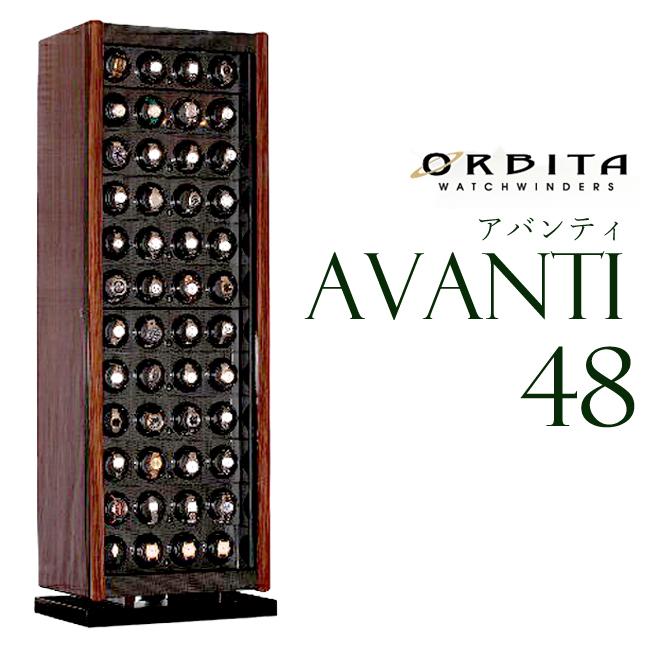 高級ウォッチワインディングマシーン オービタ ORBITA アバンティ48 Avanti48 ローターワインド OB-W70005 保証2年