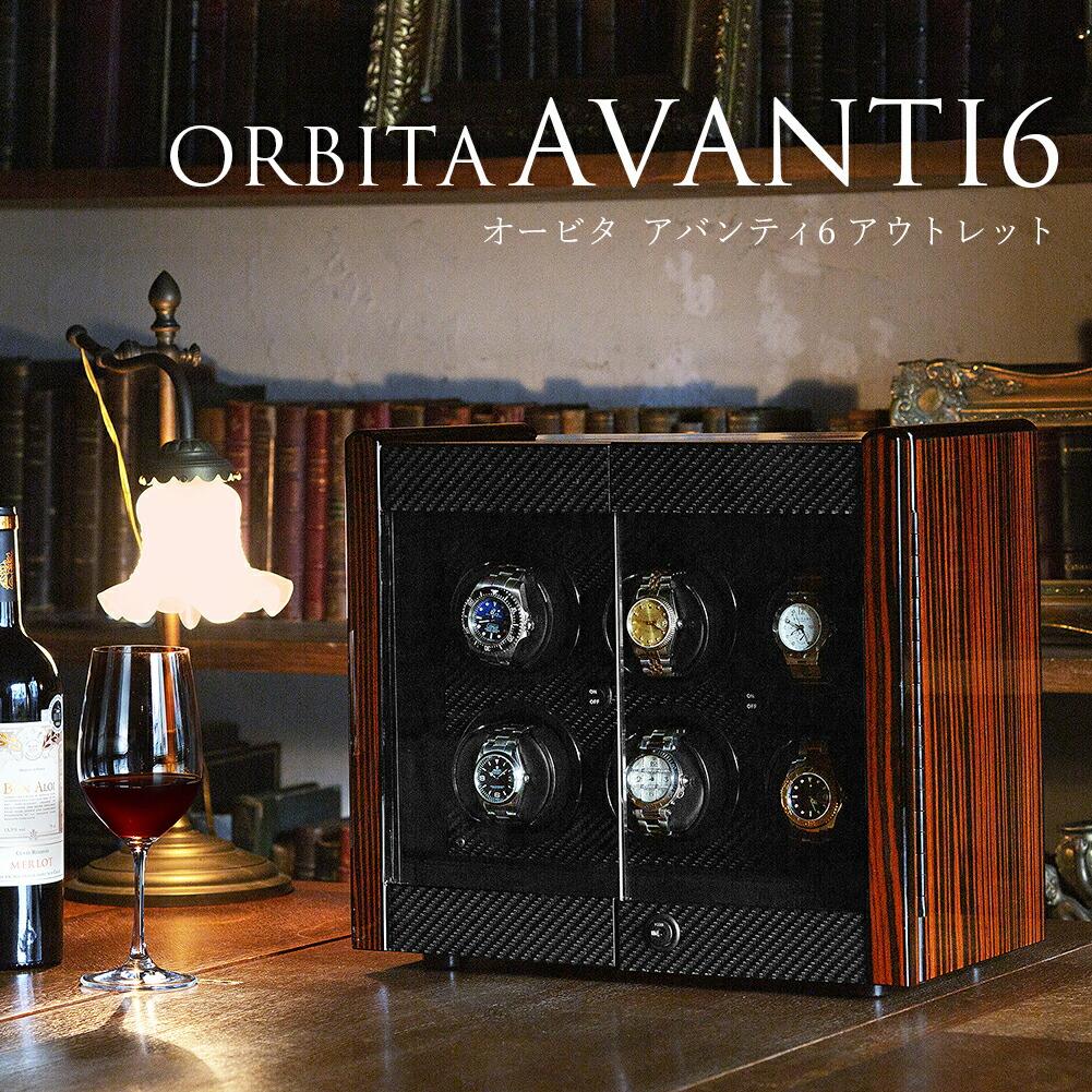 高級ウォッチワインディングマシーン オービタ ORBITA アバンティ6 Avanti6 ローターワインド ウォッチワインダー アウトレット