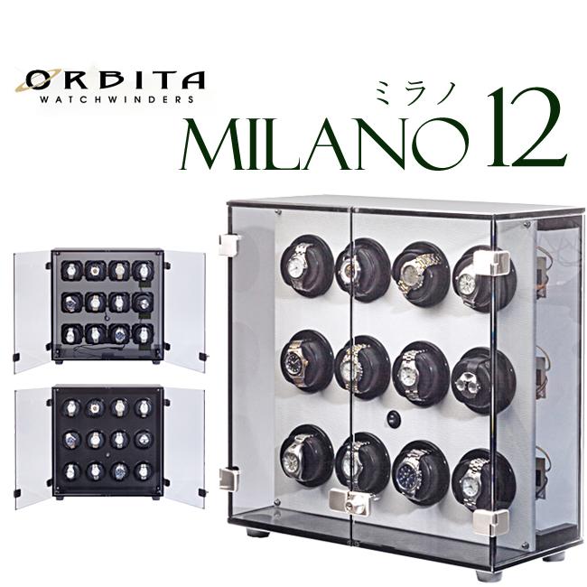 高級ウォッチワインディングマシーン オービタ ORBITA ミラノ12 Milano12 ローターワインド 3種類 カーボン アクリル ホワイトレザー