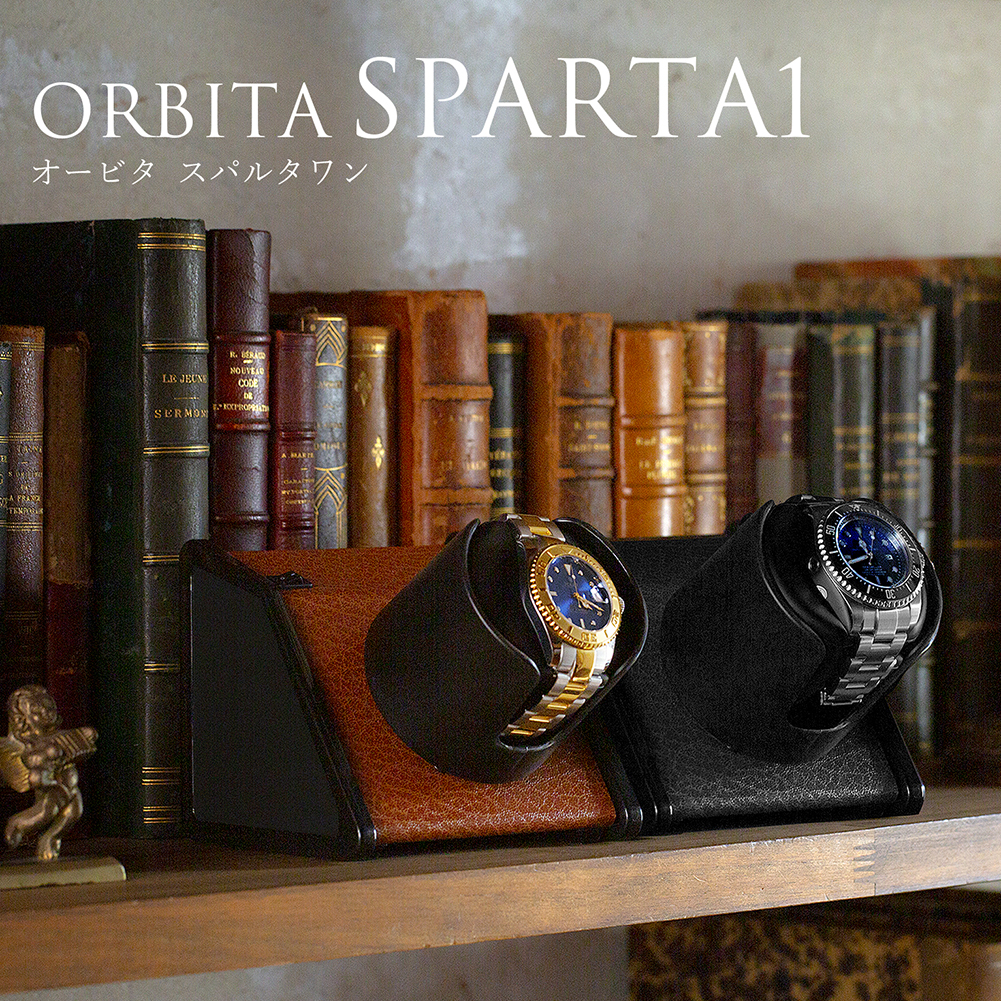 ワインディングマシーン 1本巻 3年保証 高級ウォッチワインダー オービタ ORBITA スパルタ1 オープンリチウム ラッピング無料 プレゼント