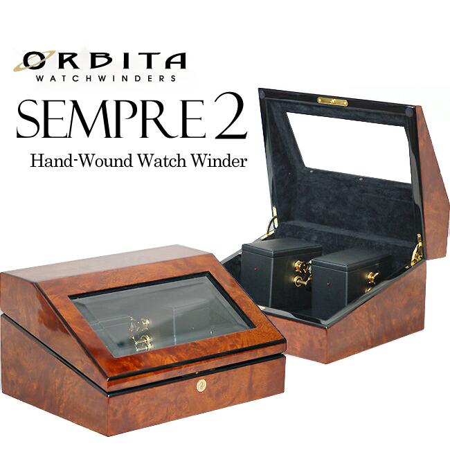 高級ウォッチワインディングマシーン オービタ ORBITA センプレ2 2本用 チーク バール お取寄せ商品