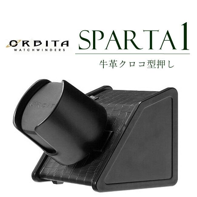 父の日 高級ウォッチワインダー オービタ ORBITA スパルタ1 オープンリチウム 黒 牛革クロコ型押し ラッピング無料 プレゼント