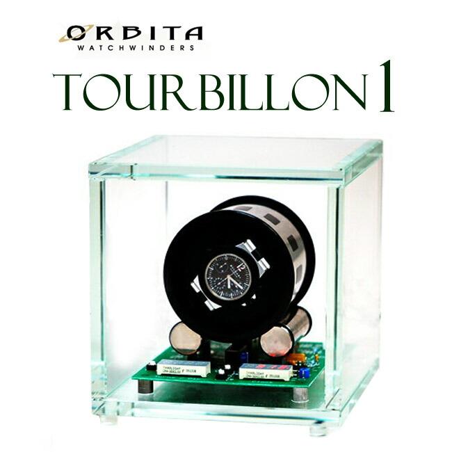 高級ウォッチワインディングマシーン オービタ ORBITA トゥールビヨン1 Tourbillon1