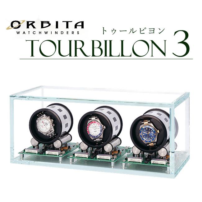 高級ウォッチワインディングマシーン オービタ ORBITA トゥールビヨン3 Tourbillon3