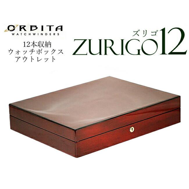 高級ウォッチボックス オービタ ORBITA ズリゴ 12本収納ウォッチボックス チーク・バール アウトレット