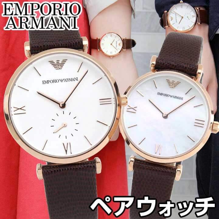 EMPORIO ARMANI エンポリオアルマーニ AR9042 ペアウォッチ 海外モデル メンズ レディース 腕時計 ペア 革ベルト レザー クオーツ アナログ 白 ホワイト 茶 ブラウン Pair watch 誕生日 男性 女性 ギフト プレゼント