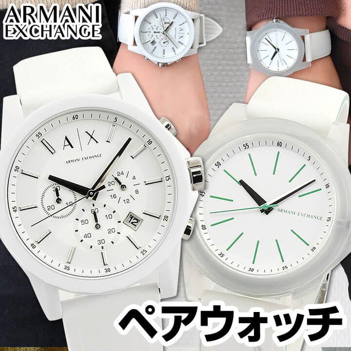 ARMANI EXCHANGE アルマーニ エクスチェンジ AX1325 AX4359 メンズ レディース 腕時計 男女兼用 ユニセックス 高校生 白 ホワイト 緑 グリーン ペアウォッチ 誕生日 男性 女性 ギフト プレゼント 海外モデル ブランド