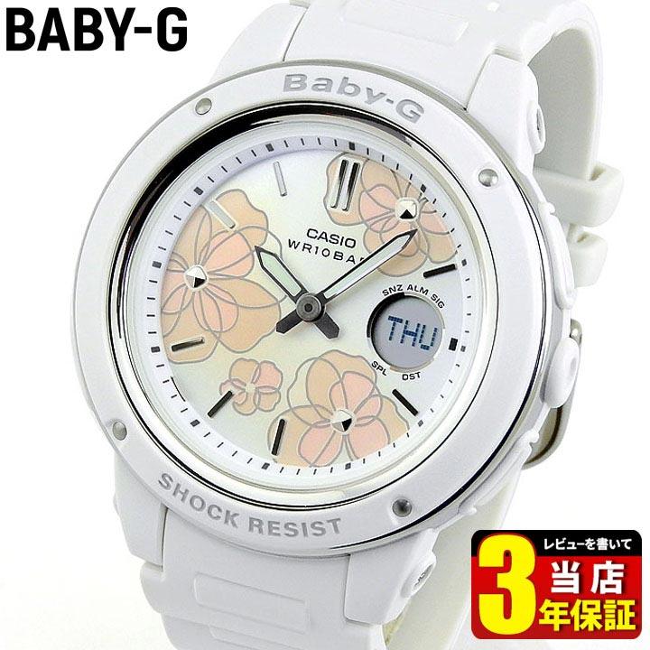 【先着!250円OFFクーポン】CASIO カシオ Baby-G ベビ-G Floral Dial Series BGA-150FL-7A レディース 腕時計 多機能 クオーツ アナログ デジタル 白 ホワイト ピンク 海外モデル
