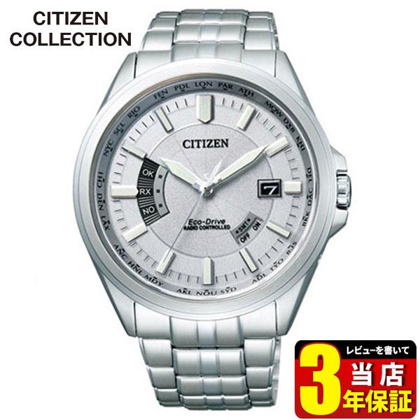 【送料無料】 CITIZENシチズン 腕時計時計 シチズンコレクション CB0011-69Aメンズ エコドライブ電波時計 国内正規品 誕生日 ギフト 商品到着後レビューを書いて3年保証