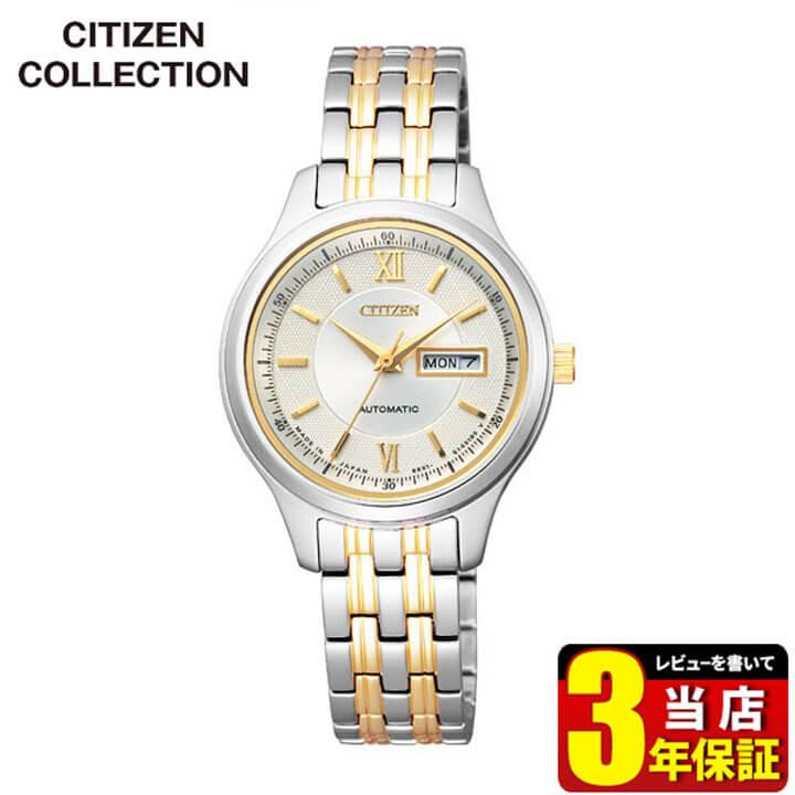 CITIZEN COLLECTION シチズンコレクション PD7154-53P 国内正規品 レディース 腕時計 ウォッチ メタル バンド 機械式 メカニカル 自動巻き アナログ 金 ゴールド 銀 シルバー 誕生日プレゼント ギフト