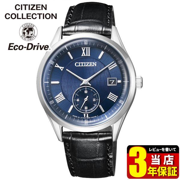 シチズンコレクション エコドライブ ソーラー CITIZEN COLLECTION BV1120-15L 国内正規品 腕時計 メンズ 黒 ブラック 青 ネイビー 商品到着後レビューを書いて3年保証 ギフト ブランド
