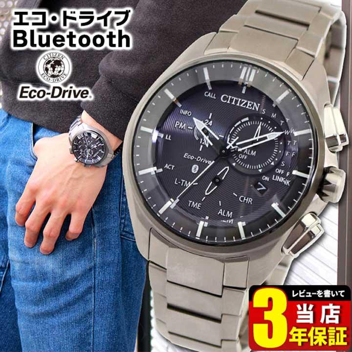 シチズン エコドライブ iphone 対応 android 防水 日本語 LINE対応 腕時計 メンズ ソーラー チタン Bluetooth BZ1041-57E CITIZEN 国内正規品 誕生日プレゼント 男性 ギフト