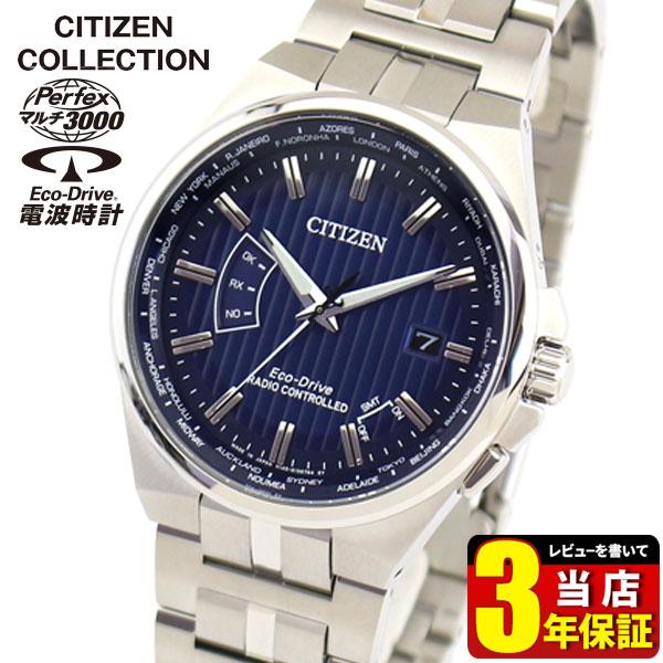 【送料無料】シチズン シチズンコレクション エコドライブ ソーラー電波時計 CB0161-82L CITIZEN 国内正規品 ブルー シルバー メタル メンズ 腕時計 商品到着後レビューを書いて3年保証 誕生日プレゼント