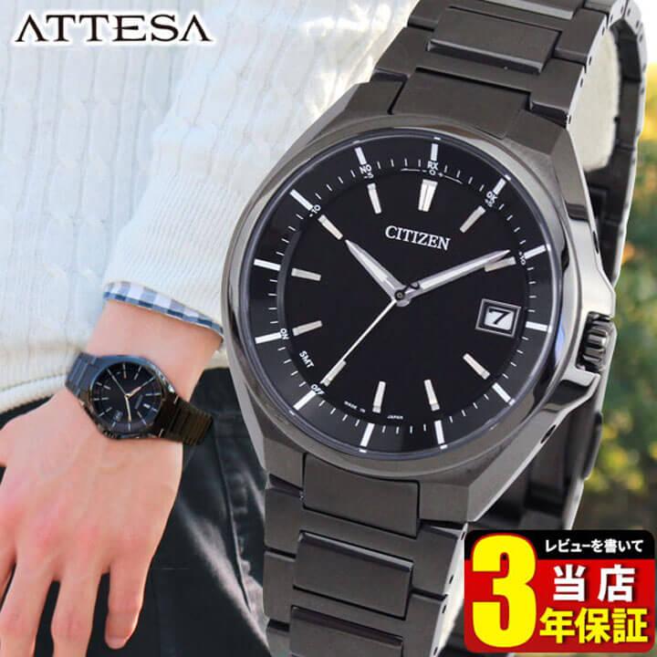 シチズン アテッサ エコドライブ ソーラー電波時計 CITIZEN ATTESA CB3015-53E 腕時計 メンズ ソーラー メタル 黒 ブラック ダイレクトフライト 国内正規品 誕生日プレゼント 男性 還暦 ブランド