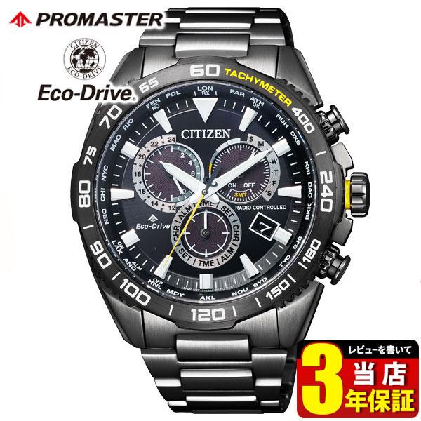 【送料無料】シチズン プロマスター ランド エコドライブ メンズ 腕時計 ソーラー 電波 CITIZEN PROMASTER LAND CB5037-84E 国内正規品 誕生日プレゼン 商品到着後レビューを書いて3年保証