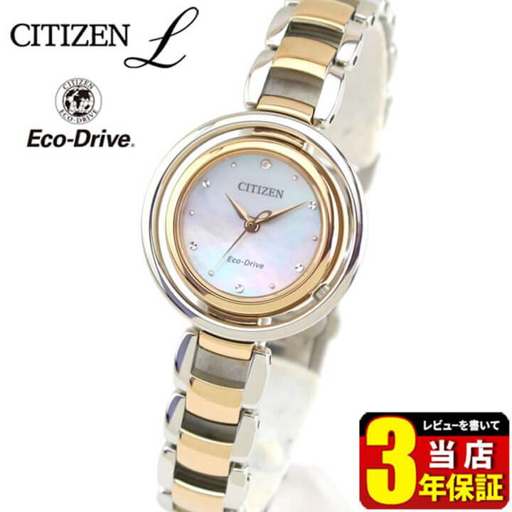 シチズン エル エコドライブ レディース 腕時計 EM0666-97D メタル CITIZEN 国内正規品 誕生日 女性 ギフト プレゼント ブランド