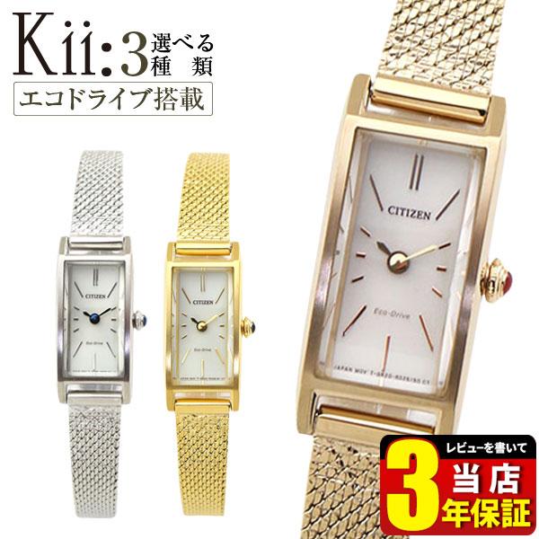 シチズン エコドライブ キー 腕時計 レディース ソーラー CITIZEN kii 国内正規品 シルバー ゴールド EG7040-58A EG7042-52A EG7043-50W 誕生日 女性 ギフト プレゼント 商品到着後レビューを書いて3年保証