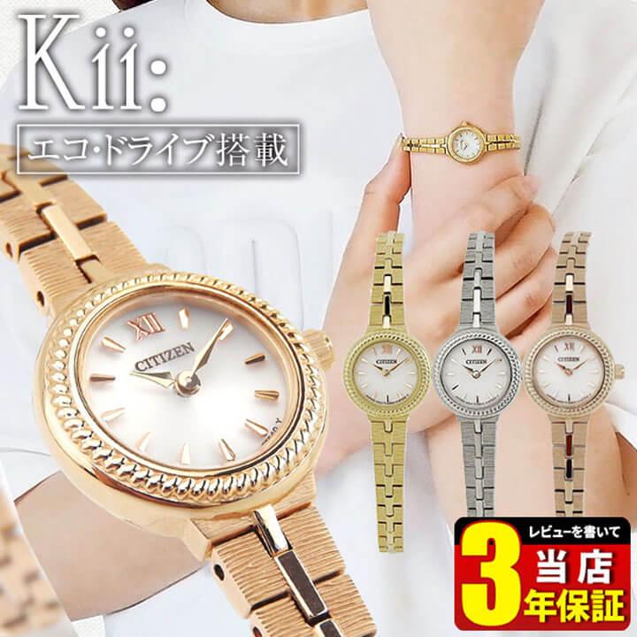 シチズン エコドライブ キー 腕時計 レディース ソーラー CITIZEN kii 国内正規品 メタル 誕生日 女性 ギフト プレゼント 商品到着後レビューを書いて3年保証 ブランド