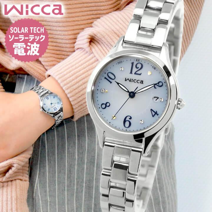 【先着!250円OFFクーポン】シチズン ウィッカ ソーラー電波時計 腕時計 レディース KS1-210-91 CITIZEN wicca 国内正規品 誕生日プレゼント 女性 ギフト 商品到着後レビューを書いて7年保証