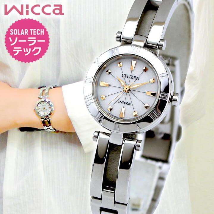 シチズン ウィッカ 腕時計 レディース ソーラー メタルバンド ハーフバングル ソーラーテック シルバー 銀 ゴールド 金 CITIZEN wicca NA15-1572C 国内正規品 誕生日プレゼント 女性 ギフト ブランド
