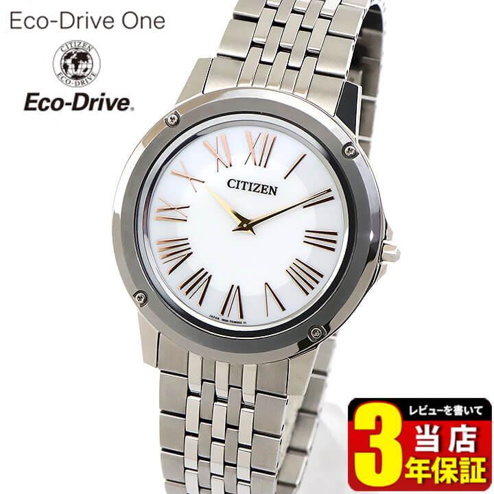 【先行予約受付中!8/20発売予定】シチズン エコドライブワン 限定 ソーラー メンズ 腕時計 メタル 薄型 シンプル AR5020-52A CITIZEN Eco-Drive One 国内正規品 商品到着後レビューを書いて3年保証 誕生日 男性 ギフト プレゼント