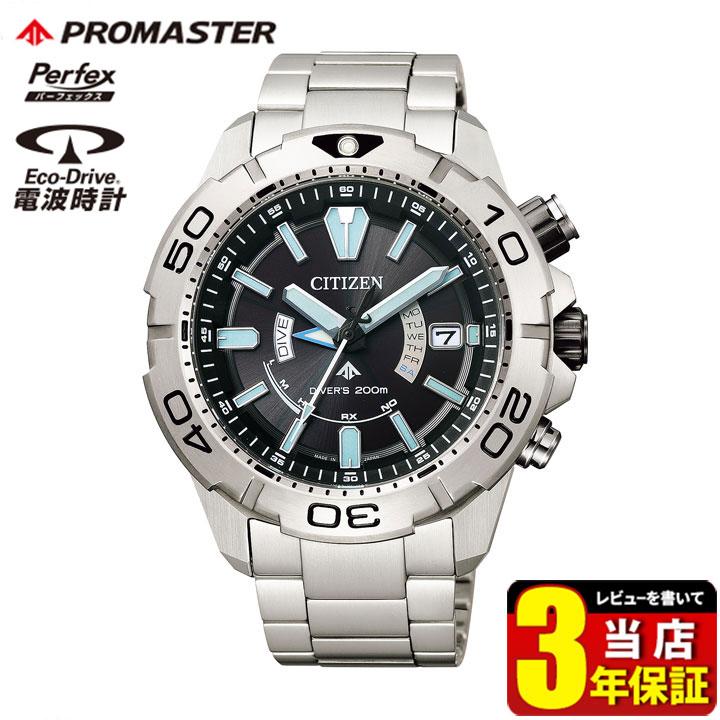 シチズン プロマスター エコドライブ ソーラー電波 ダイバーズ マリン 腕時計 メンズ 潜水用防水200mm CITIZEN PROMASTER MARINE AS7141-60E 国内正規品 商品到着後レビューを書いて3年保証